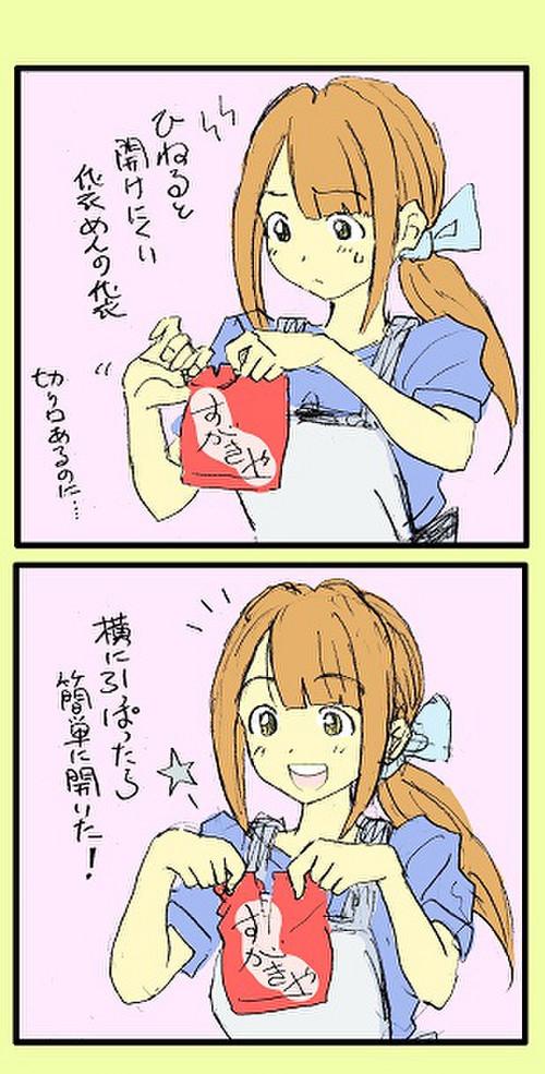Sugakiya2